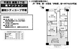 中古マンション御殿 藤和シティコープ平塚