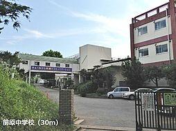 前原中学校
