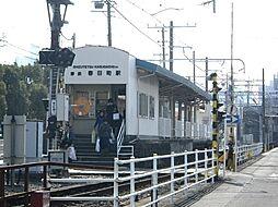春日町駅まで徒...