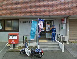 須和田郵便局 ...