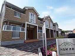 H&M 木村[105号室]の外観
