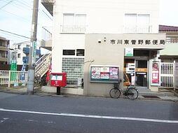 東菅野郵便局 ...