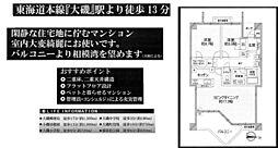 中古マンション西小磯 大磯プレイス 「大磯」駅徒歩13分