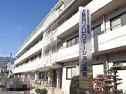 上飯田リハビリテーション病院 徒歩2分