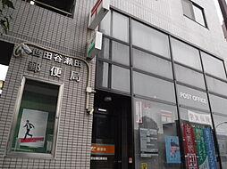 世田谷瀬田郵便...