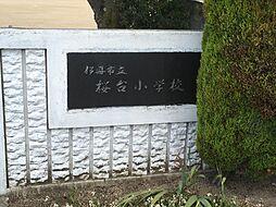 桜台小学校まで...