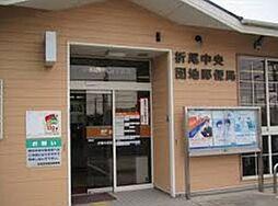 折尾中央団地郵...