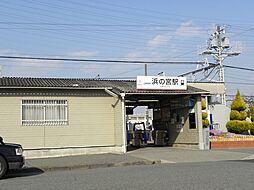 駅山電浜の宮駅...