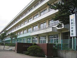 平第一中学校
