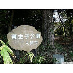 東金子公園