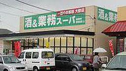業務スーパー ...