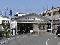 山電尾上町駅 ...