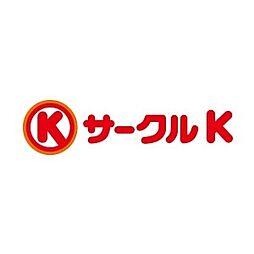 サークルK横浜...