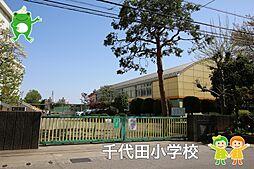 千代田小学校(...