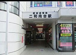 新京成線 二和...