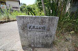 公園武庫山公園...