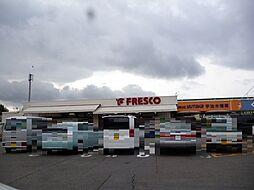 フレスコ木幡店...