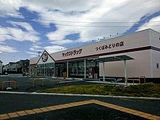 ヤックスドラッグつくばみどりの店(1338m)