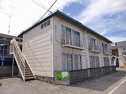 若竹荘[202号室]の外観