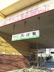 JR「八軒」駅...