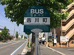 豊鉄バス「吉川...