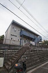 神奈川県横浜市保土ケ谷区新井町の賃貸アパートの外観