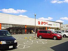 カワベ 姫路城東店 約470m