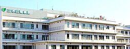 総合病院三木山...