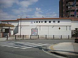 山陽電鉄 播磨...