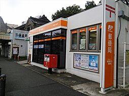 郵便局横須賀汐...