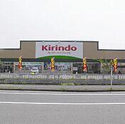 キリン堂加古川別府店…約820m