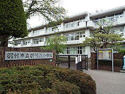 羽村西小学校ま...