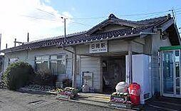 駅JR日岡駅ま...