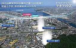 JR石山駅徒歩...