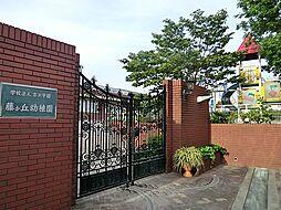 藤が丘幼稚園