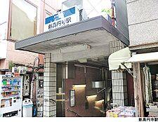 新高円寺駅(現地まで1200m)