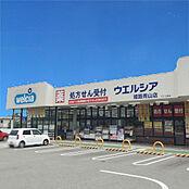 ウエルシア 姫路青山店 約300m