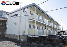 コーポ梶田[2階]の外観