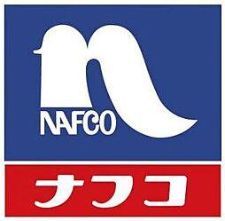 ナフコ岡垣店