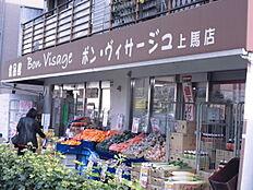 スーパーBon Visage上馬店まで673m