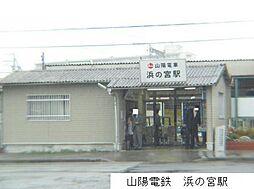 山電浜の宮駅 ...