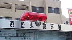 浜松東警察署 ...