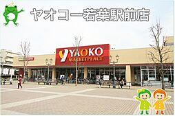ヤオコー(2k...