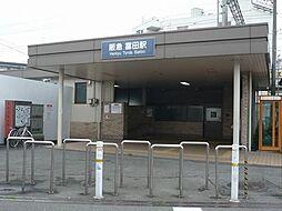 富田駅徒歩15...