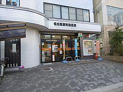 名古屋要町局