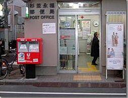 郵便局杉並永福...