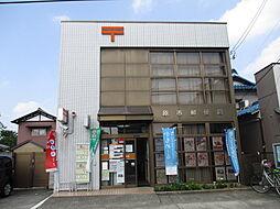 上尾原市郵便局...