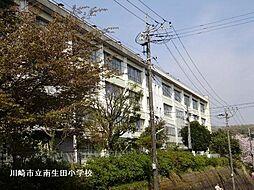 南生田小学校