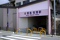 阪急 牧落駅