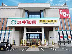 スギドラッグ 飾磨中島店 約280m